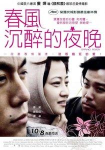 Spring_Fever_(2009_film)