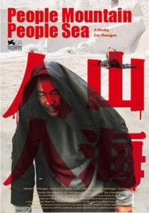 People_Mountain_People_Sea_(film)
