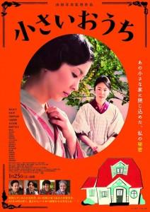 The LittleHouse 2014 film